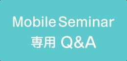 MobileSemminar専用Q&A