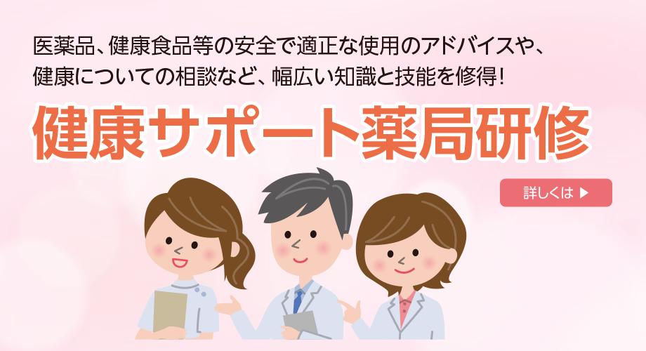 健康サポート薬局研修