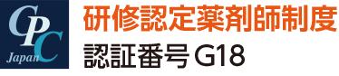 研修認定薬剤師制度認証番号G18