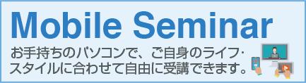 Mobile Seminar