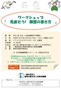 20150821 H27.10.10早川先生ワークショップチラシ
