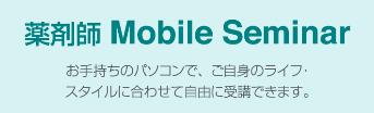 Mobile Seminar1