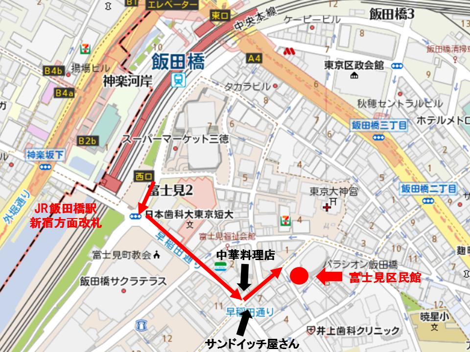 富士見区民館