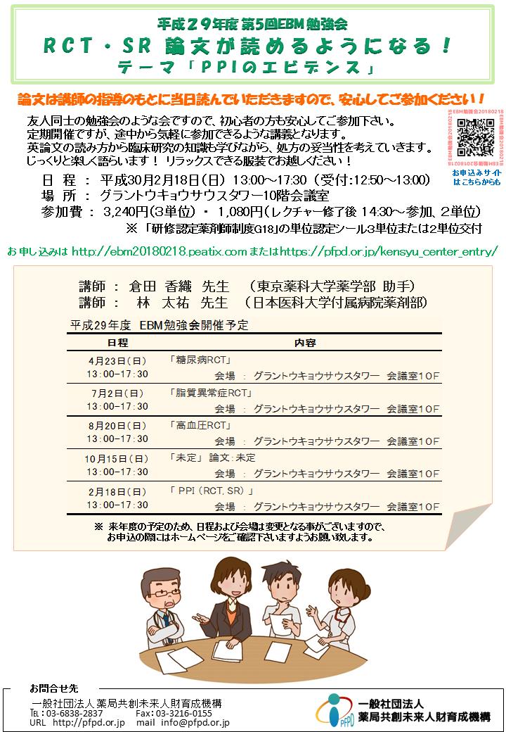 ◎2018.02.18 EBMワークショップチラシ