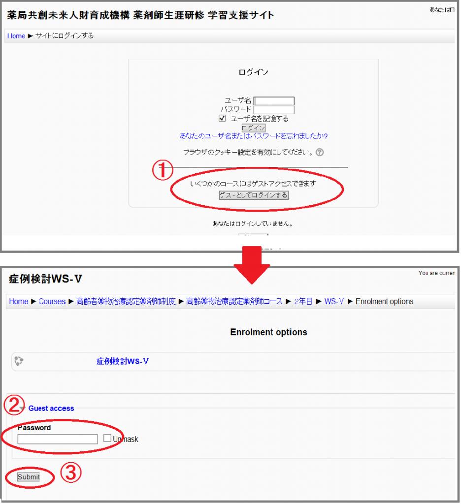 pfpd学習支援サイト_ゲストアクセス方法