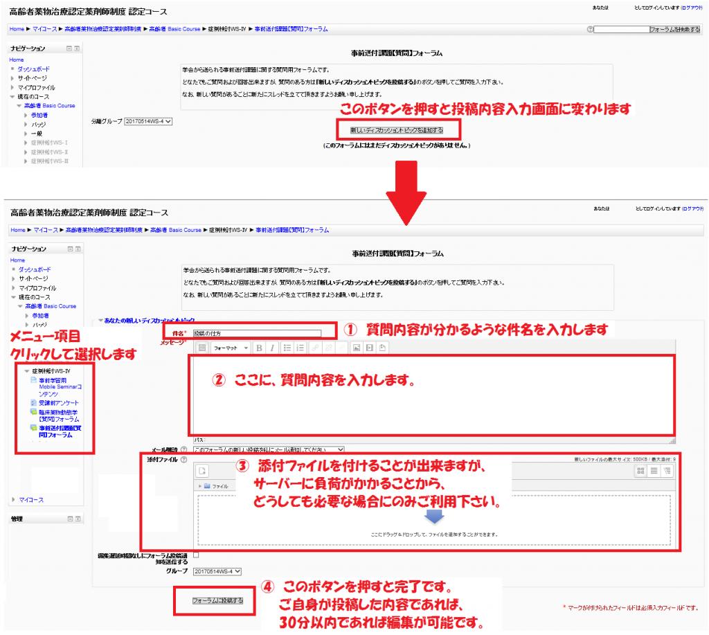 学習支援サイトフォーラム投稿方法 - コピー